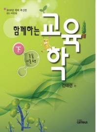 함께하는 교육학: 논술이론편(하)(2016)(최신판)