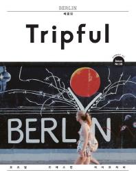 Tripful(트립풀) 베를린(Tripful 시리즈 8)