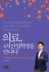 의료, 4차 산업혁명을 만나다