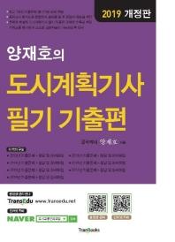 양재호의 도시계획기사 필기 기출편(2019)(개정판)