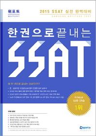 �ѱ����� ������ SSAT(2015)(����Ʈ)