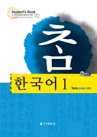 참 한국어. 1(CHAM KOREAN 1)
