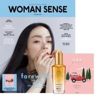우먼센스(Woman Sense)(2020년12월호)