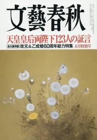 문예춘추 文藝春秋 2019.05