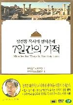 7일간의 기적 이집트 & 요르단 1 2(DVD)