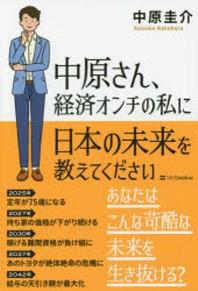 中原さん,經濟オンチの私に日本の未來を敎えてください