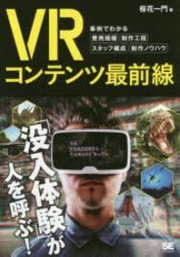 [해외]VRコンテンツ最前線 事例でわかる費用規模.制作工程.スタッフ構成.制作ノウハウ