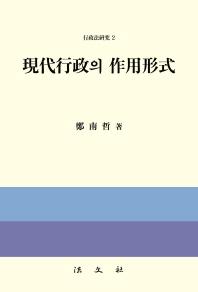 현대행정의 작용형식(행정법연구 2)(양장본 HardCover)