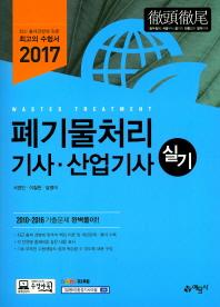폐기물처리기사 산업기사 실기(2017)(개정판 4판)