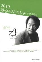 황순원문학상 수상작품집(2010): 칼