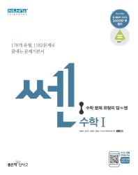 고등 수학1(2019)