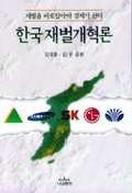 한국재벌개혁론