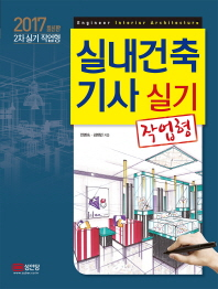 실내건축기사 실기 작업형(2017)