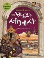바로보는 세계사. 4: 중세 아시아와 아프리카(만화)