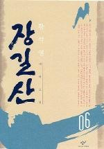 장길산 6 (신판)