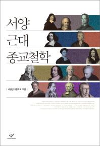 서양근대종교철학(양장본 HardCover)