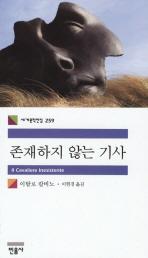 존재하지 않는 기사(2판)(세계문학전집 259)