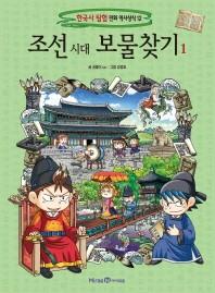 조선 시대 보물찾기. 1