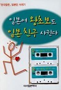 일본어 왕초보도 일본친구 사귄다(Cassette Tape2개포함)