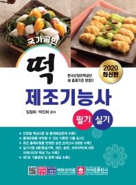 떡 제조기능사 필기+실기(2020)(국가공인)