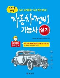 자동차정비 기능사 실기(4판)