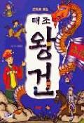 태조 왕건(만화로보는)(S38)