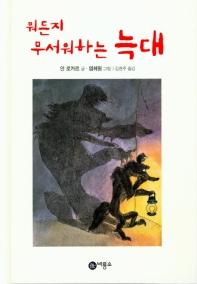 뭐든지 무서워하는 늑대(난 책읽기가 좋아 1단계 11)(양장본 HardCover)