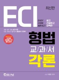 형법 교과서 각론(2020)(ECI)