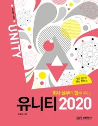 회사 실무에 힘을 주는 유니티 2020(회사 실무 시리즈)