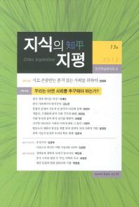 지식의 지평(2012 13호)