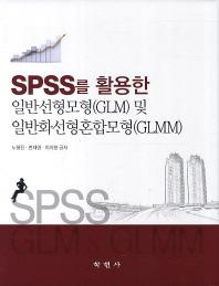 일반선형모형(GLM) 및 일반화선형혼합모형(GLMM)(SPSS를 활용한)(CD1장포함)(양장본 HardCover)