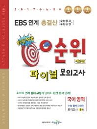 0순위 파이널 고등 국어 영역 모의고사 6회 제2탄(2017 수능대비)
