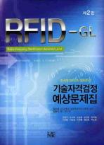 RFID GL 기술자격검정 예상문제집(2판)
