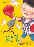내 짝꿍 김은실(좋은책어린이 저학년문고 9)(Paperback)