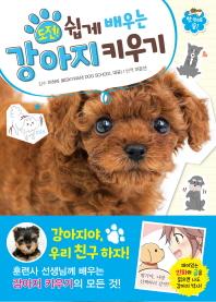 강아지 키우기(한 권으로 끝! 도전! 쉽게 배우는)