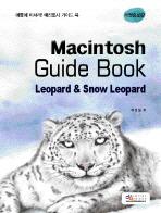 MACINTOSH GUIDE BOOK(매킨토시 가이드북)(2판)