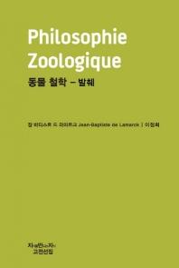 동물 철학 - 발췌(지식을만드는지식 천줄읽기)