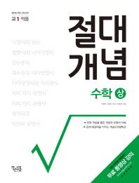 고등 수학(상)(2020)(절대개념)
