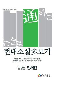 만세전(논술로 통하는 현대소설다보기)(중고등 논술 길라잡이 시리즈)