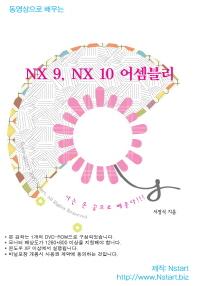 NX 9  NX 10 어셈블리