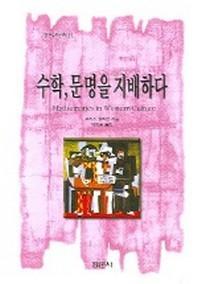 수학 문명을 지배하다(경문수학산책 29)