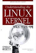 리눅스 커널의 이해