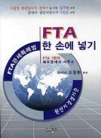 FTA 한 손에 넣기: FTA관세특례법