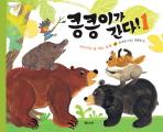 킁킁이가 간다. 1: 아무거나 잘 먹는 동물(우리나라 야생동물)(양장본 HardCover)