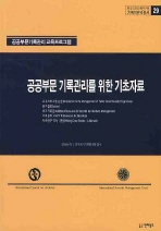 공공부문 기록관리를 위한 기초자료(기록학번역총서 29)