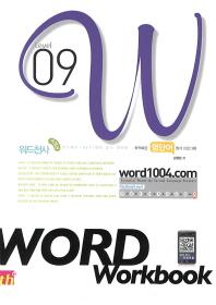 위드천사 Word Workbook Level. 9(개정판)
