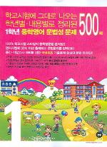 영어 중1 문법성 문제 500제(2005)