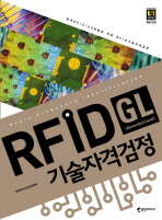 RFID GL 기술자격검정