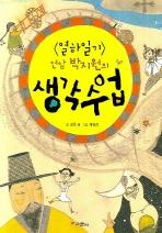 열하일기 연암 박지원의 생각수업