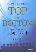 삼국을 쏴라(TOP & BOTTOM)